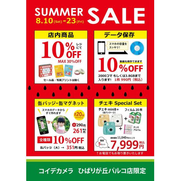 終了まであと4日!夏のクリアランスセール★店内商品10%~最大30%OFF★