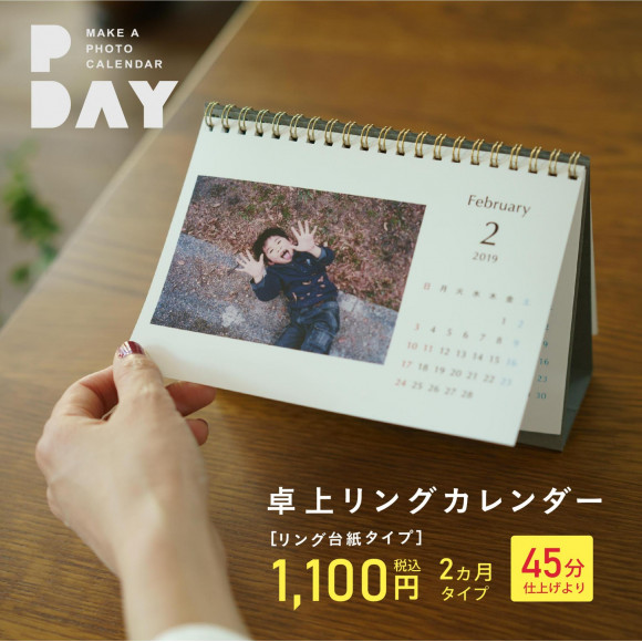 写真でカレンダーを作りませんか?