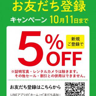 LINE@お友だち登録キャンペーン実施中!