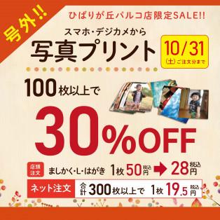 号外セール‼ プリント100枚以上で30%OFF!!