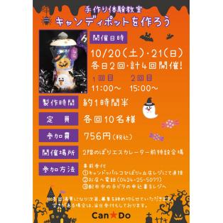 10/20・21開催!手作り体験教室★キャンディポットを作ろう♪
