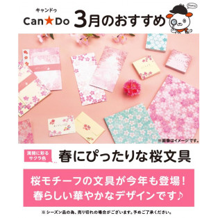 Can★Do 3月のおすすめ