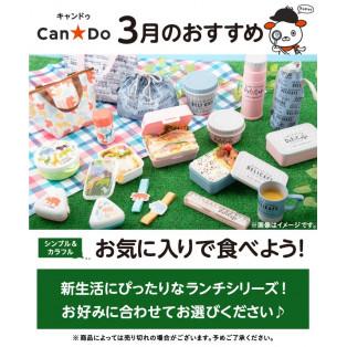 Can★Do 3月のおすすめ②