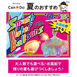 Can★Do 夏のおすすめ
