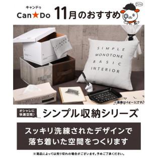 Can★Do 11月のおすすめ