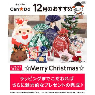 Can★Do 12月のおすすめ