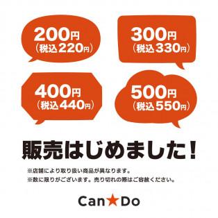 100円以外の商品も販売はじめました。