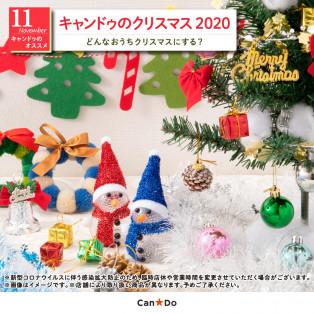 ◆キャンドゥのクリスマス 2020◆
