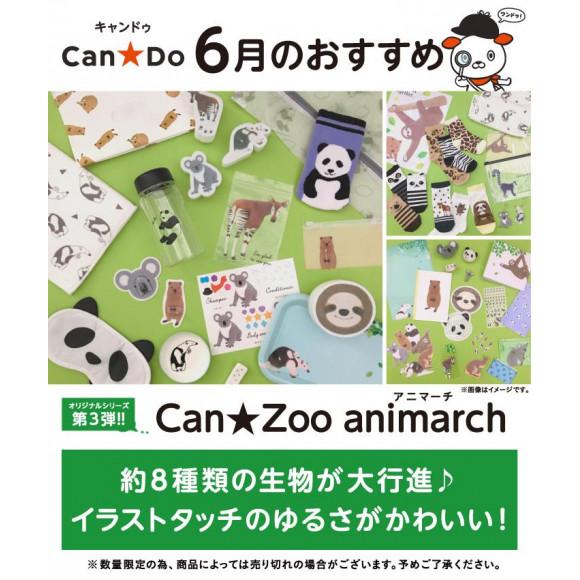 Can★Do 6月のおすすめ②