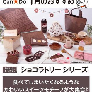 Can★Do 1月のおすすめ