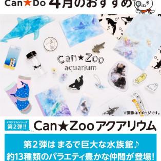 Can★Do 4月のおすすめ②