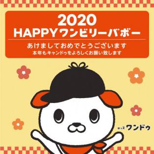 2020年スタート!