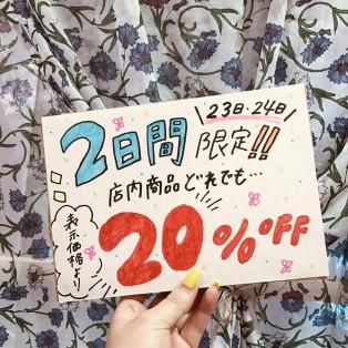 2日間限定SALE!!
