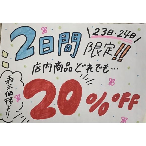2日間限定SALE!!!