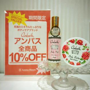 アロマブルーム特選商品10%OFF!