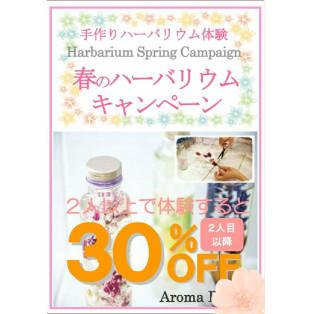 ~2/28(木)まで!春のハーバリウム体験キャンペーン♪