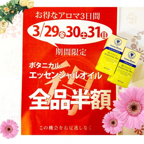3/29~31☆3日間限定!エッセンシャルオイル半額!!