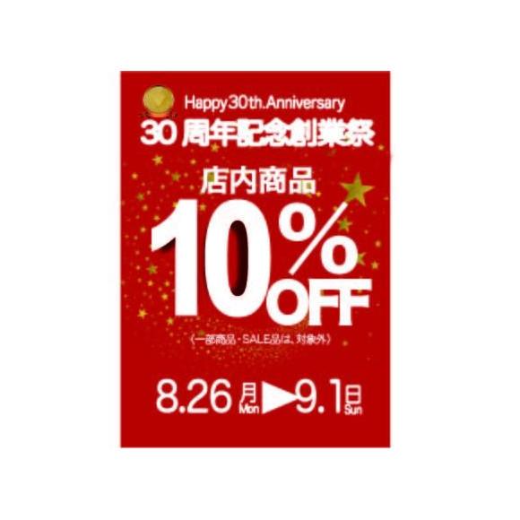 !!!10%OFF!!!
