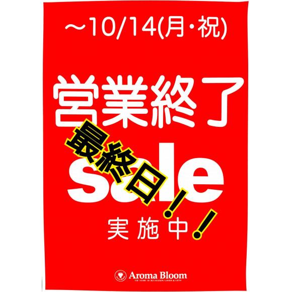 営業最終日!!