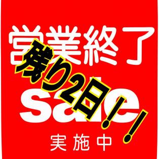 営業終了まで後2日!!
