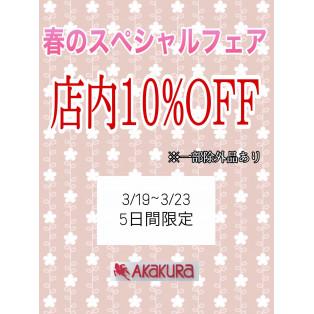 【春のスペシャルフェアのお知らせ】
