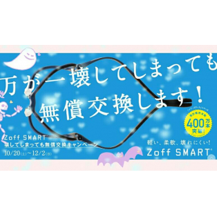 ☆Zoffスマート無償交換キャンペーン☆