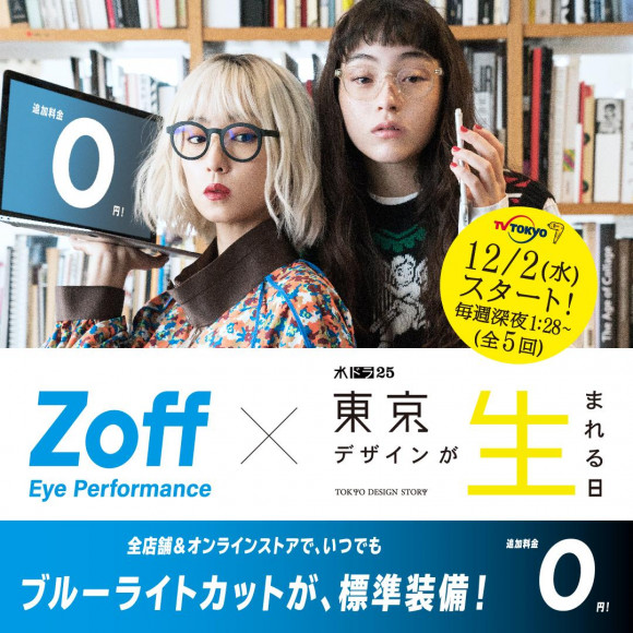 新ドラマ「東京デザインが生まれる日」とZoffがタイアップしました!
