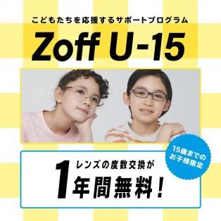 初めてのメガネはゾフで★15歳以下のお子様レンズ交換が1年間無料★