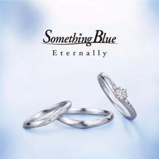 【新作‼結婚指輪】サムシングブルーエターナリー登場