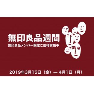 【無印良品週間×PARCO CARD DAY】
