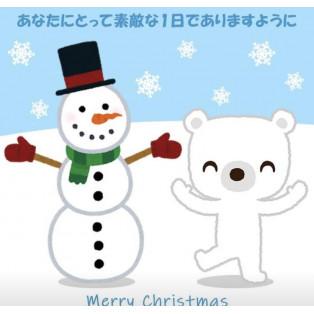 メリー☆クリスマス!