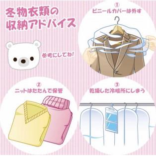 冬物衣類の保管方法