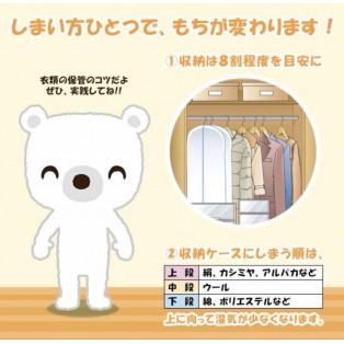 衣類の保管方法について
