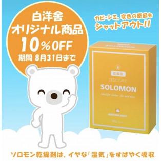 ソロモン乾燥剤のオススメ!