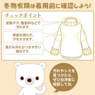 冬物衣類について
