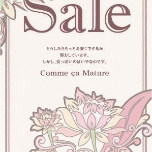 SUMMER SALE 6/28(金)スタート!