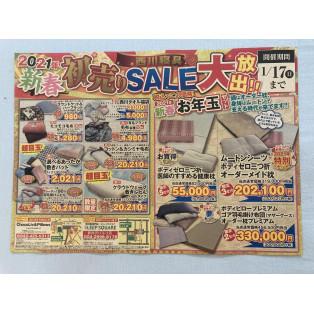 西川寝具専門店の初売りセール