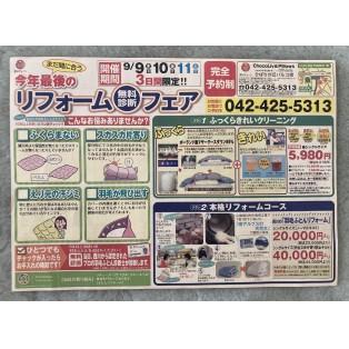 今年最後! 羽毛ふとんリフォーム無料診断フェア! 予約受付中!