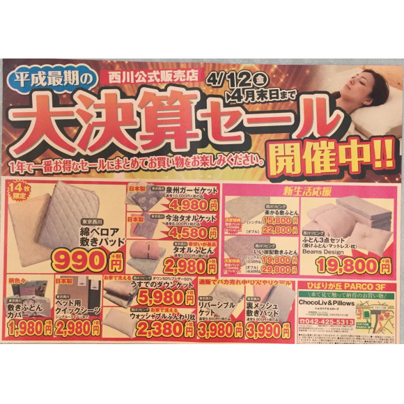 明日より年に一度の大決算セール!!西川寝具専門店ショコリブひばりが丘パルコ店