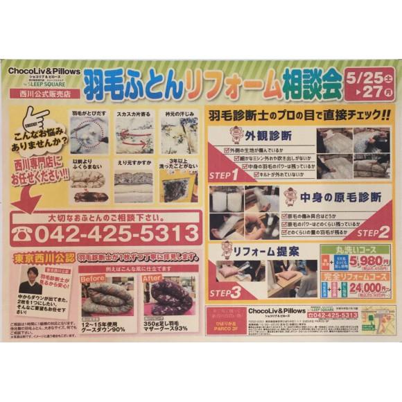 西川寝具専門店の「5月開催!羽毛ふとんリフォームフェア」予約受付開始!