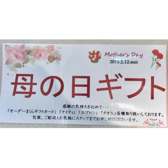 母の日のプレゼントに「まくら」!?