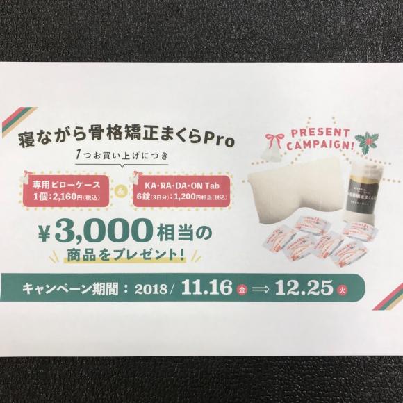 まくらを買うなら今!3000円相当のプレゼント?!