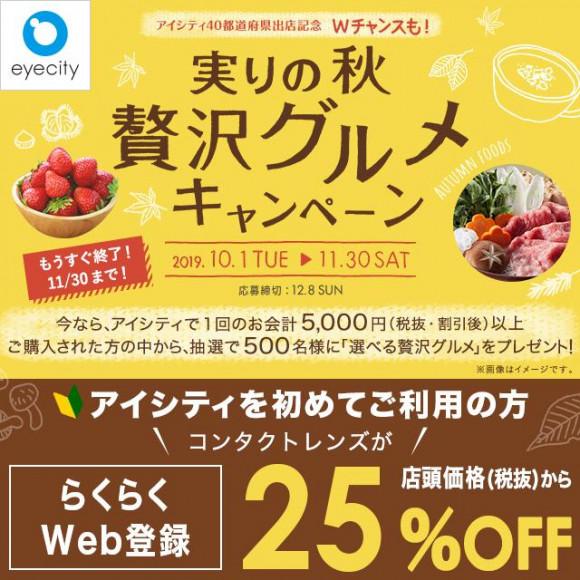【もうすぐ終了】「実りの秋 贅沢グルメキャンペーン」&「遠近両用レンズご購入サポート」は今月末まで!