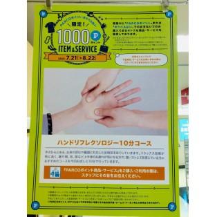 PARCOポイント、ポケパル払い利用者限定☆1000pメニューのご案内!