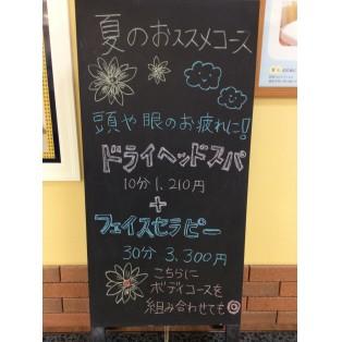 夏のキャンペーン!