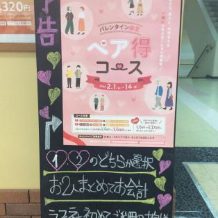 ☆予告☆バレンタインキャンペーン