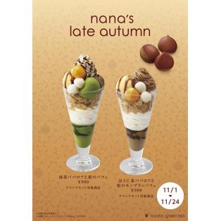 nana's late autumn2018
