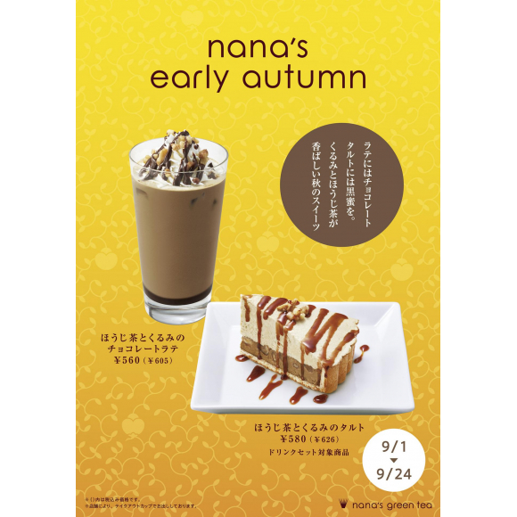nana's early autumn2018