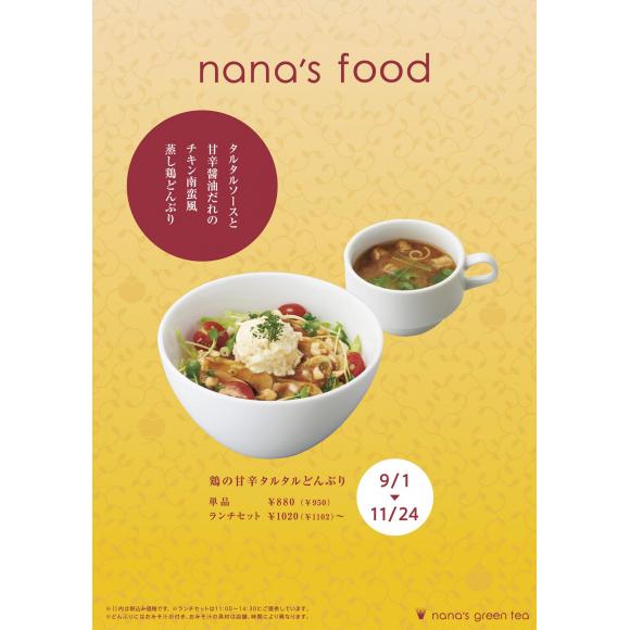 nana's food2018