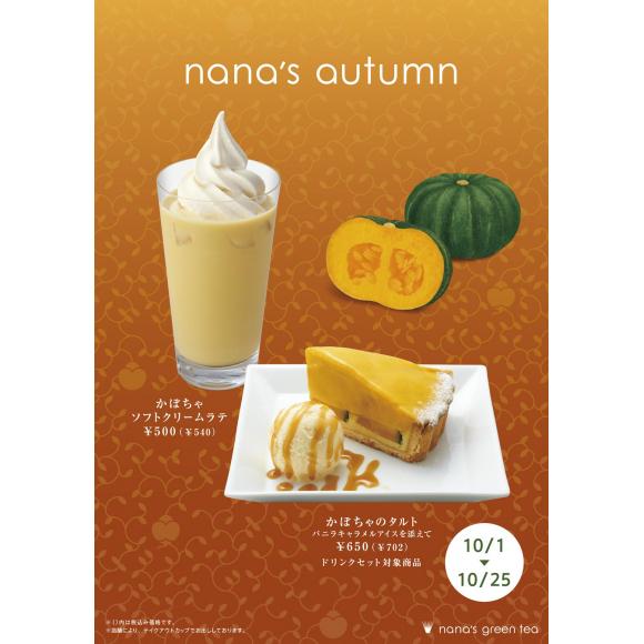 nana's autumn2018
